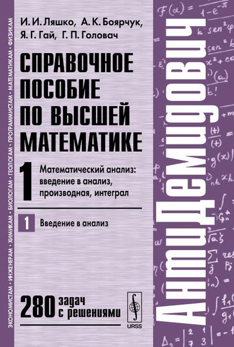 Справочное пособие по высшей математике. Том 1. Математический анализ. Введение в анализ, производная, интеграл. Часть 1. Введение в анализ