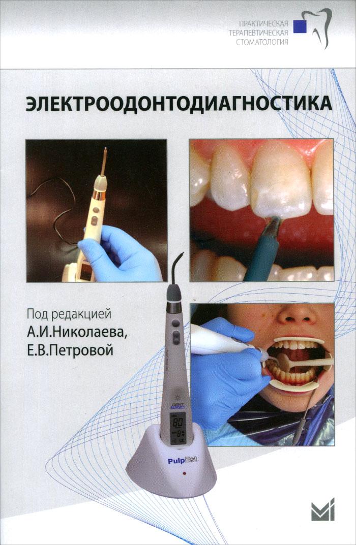 Электроодонтодиагностика. Учебное пособие