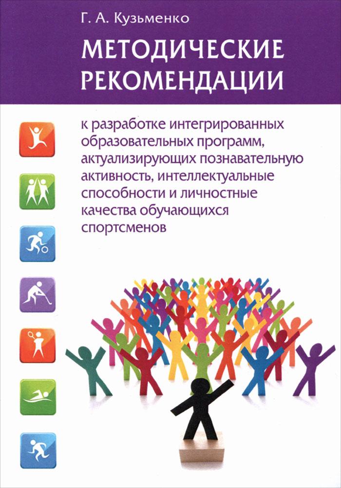 Методические рекомендации к разработке интегрированных образовательных программ, актуализирующих познавательную активность, интеллектуальные способности и личностные качества обучающихся спортсменов