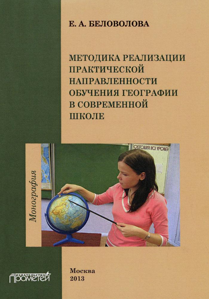 Методика реализации практической направленности обучения географии в современной школе