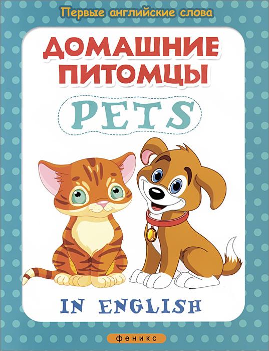 Домашние питомцы / Pets