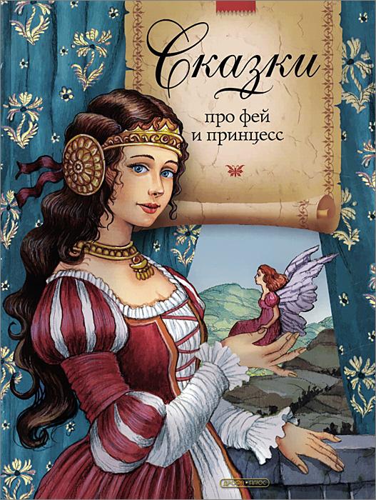 Сказки про фей и принцесс