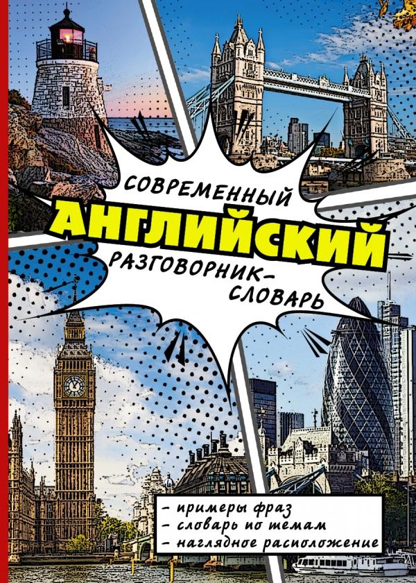 Современный английский разговорник-словарь ( 978-5-17-088807-8 )