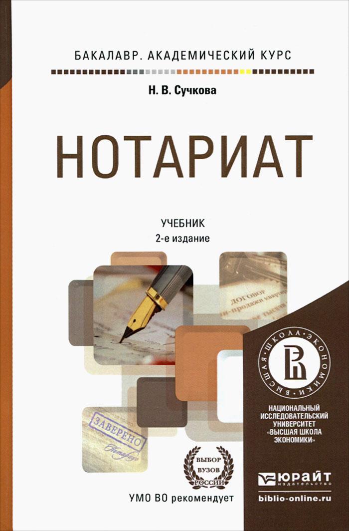 Нотариат. Учебник