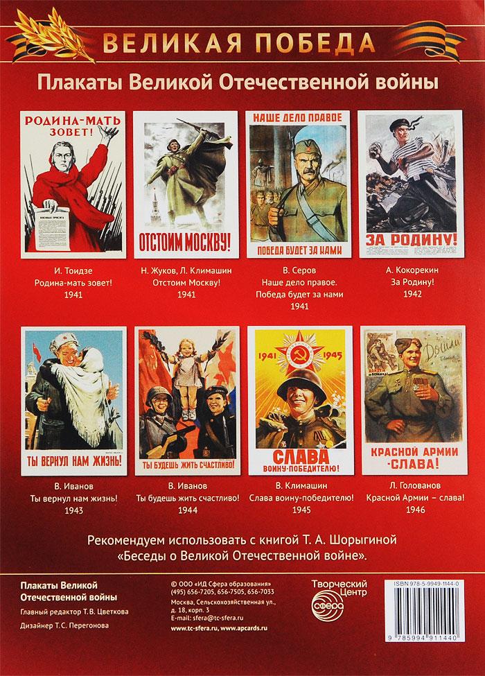 Плакаты Великой Отечественной войны (набор из 8 плакатов)