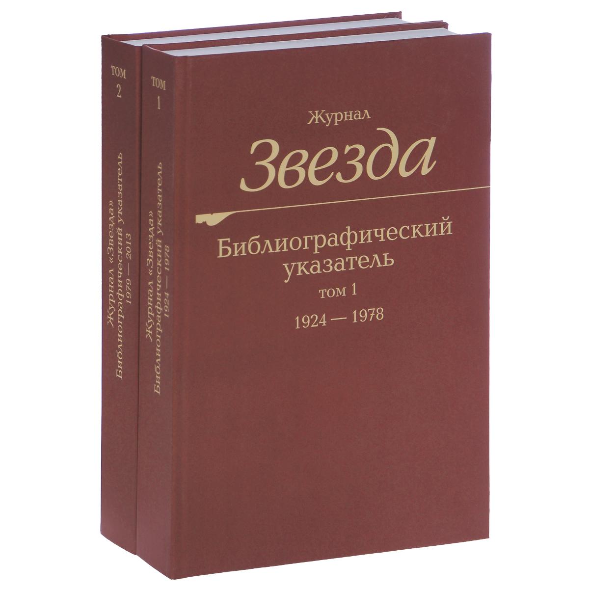Журнал Звезда. Библиографический указатель. В 2 томах (комплект из 2 книг)