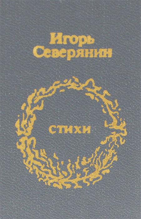 Игорь Северянин. Стихи. Игорь Северянин