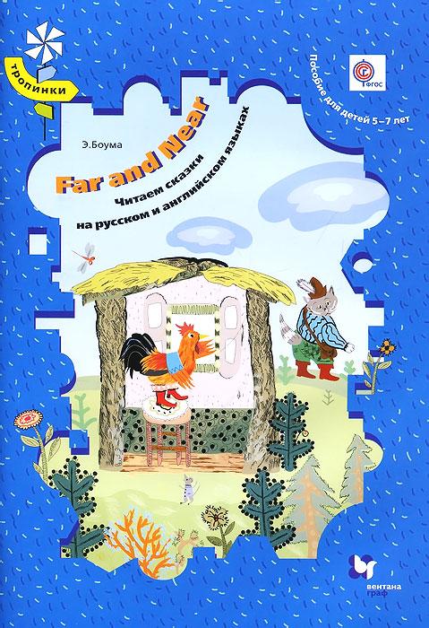 Far and Near. Читаем сказки на русском и английском языках. Пособие для детей 5-7 лет (+ CD)