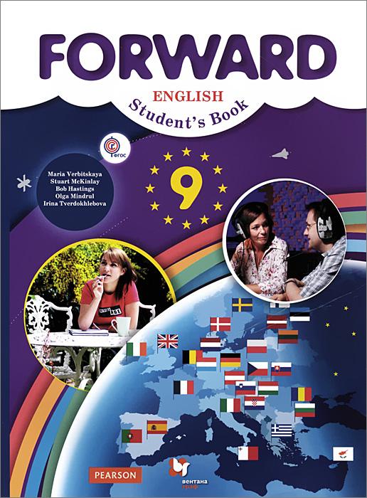 Forward English 9: Student's Book / Английский язык. 9 класс. Учебник (+ CD)