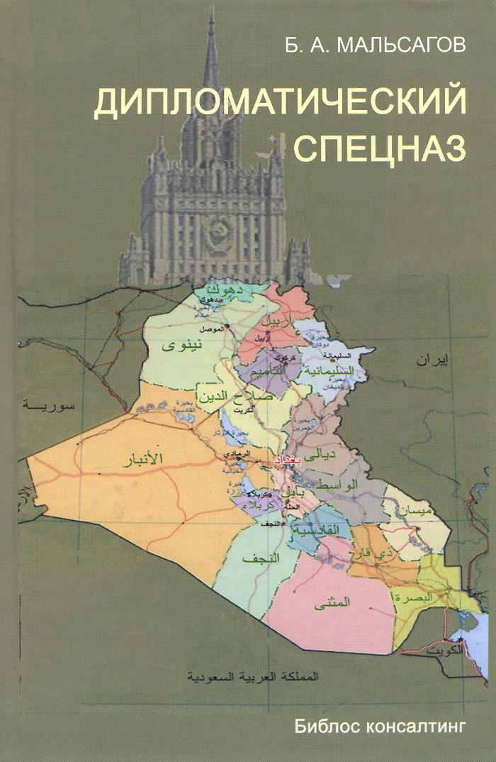 Дипломатический спецназ. Иракские будни