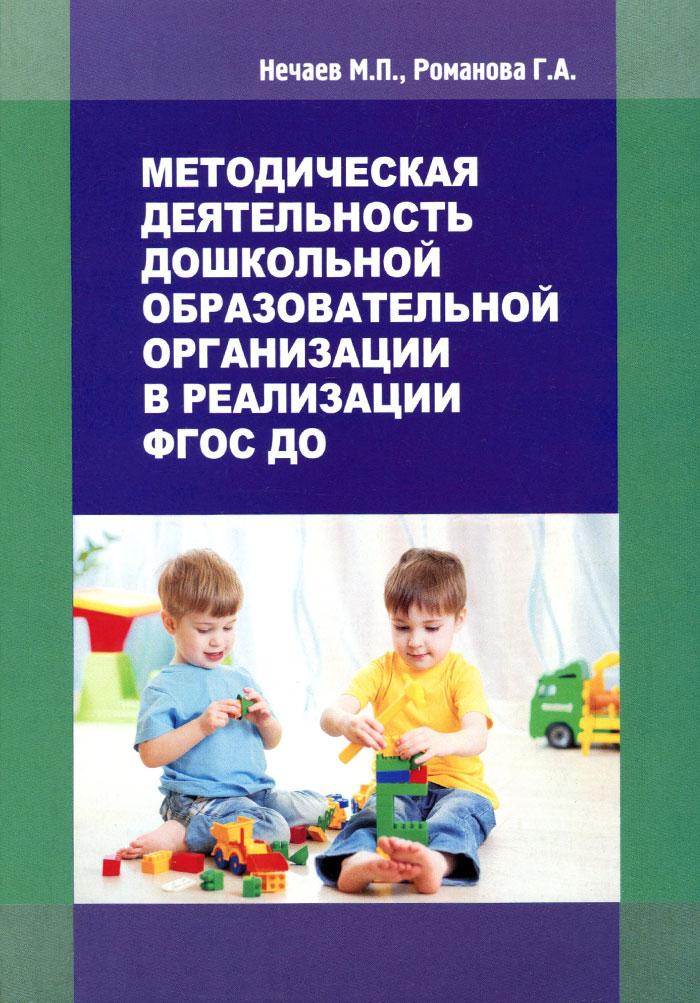 Методическая деятельность дошкольной образовательной организации в реализации ФГОС ДО. Учебно-методическое пособие