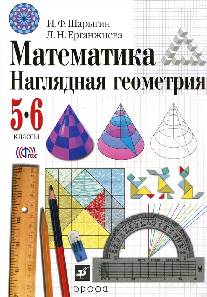 Математика. Наглядная геометрия. 5-6 классы. Учебник