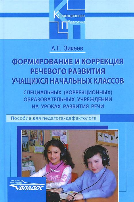 Формирование и коррекция речевого развития учащихся начальных классов специальных (коррекционных) образовательных учреждений на уроках развития речи