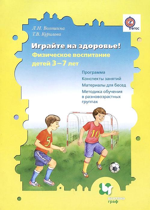 Играйте на здоровье! Физическое воспитание детей 3-7 лет