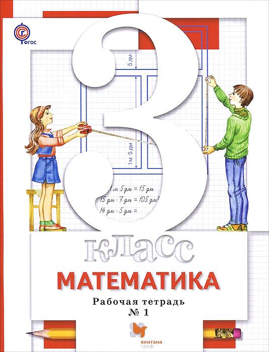 Математика. 3 класс. Рабочие тетради №1 и 2 (комплект из 2 книг)