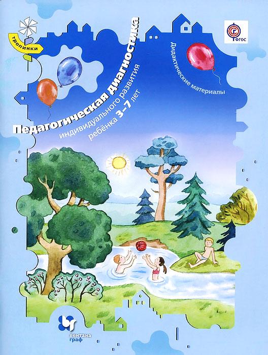 Педагогическая диагностика индивидуального развития ребёнка 3-7 лет. Дидактические материалы