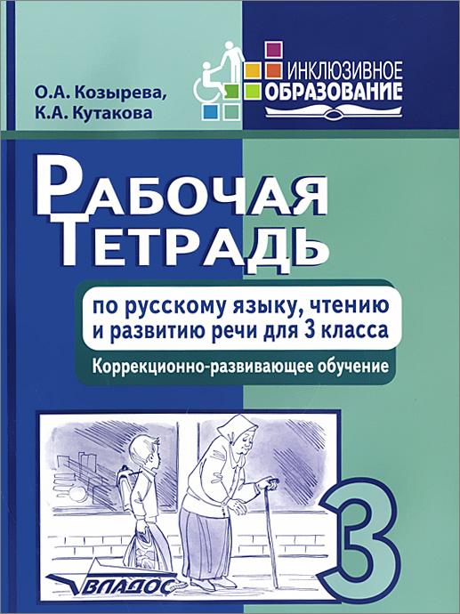 Рабочая тетрадь по русскому языку, чтению и развитию речи. 3 класс