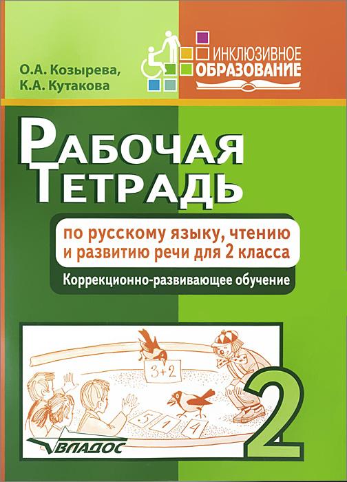 Рабочая тетрадь по русскому языку, чтению и развитию речи. 2 класс