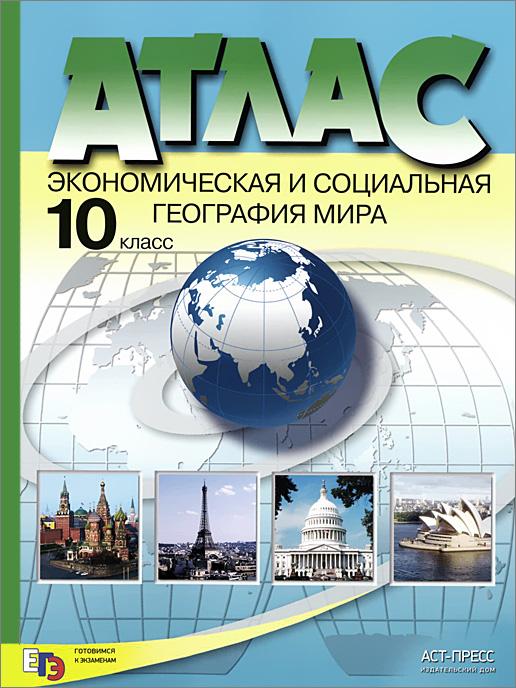 Экономическая и социальная география мира. 10 класс. Атлас