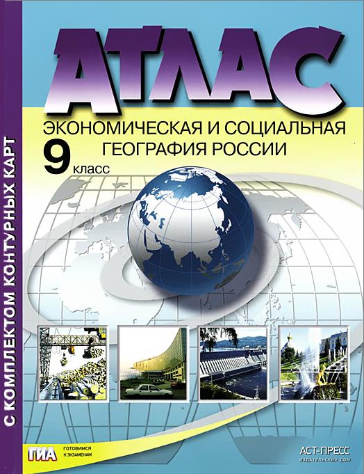 Экономическая и социальная география России. 9 класс. Атлас с комплектом контурных карт