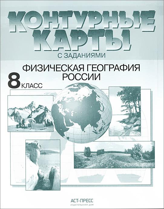 Физическая география России. 8 класс. Контурные карты с заданиями
