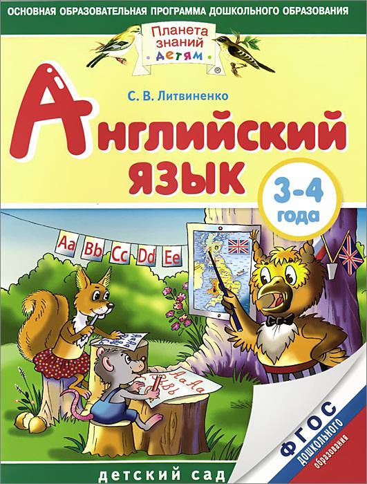 Английский язык. 3-4 года