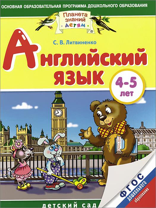 Английский язык. 4-5 лет