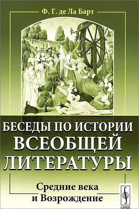 Беседы по истории всеобщей литературы. Средние века и Возрождение