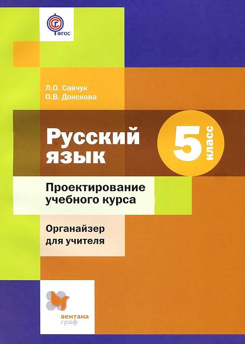 Русский язык. 5 класс. Проектирование учебного курса. Органайзер для учителя