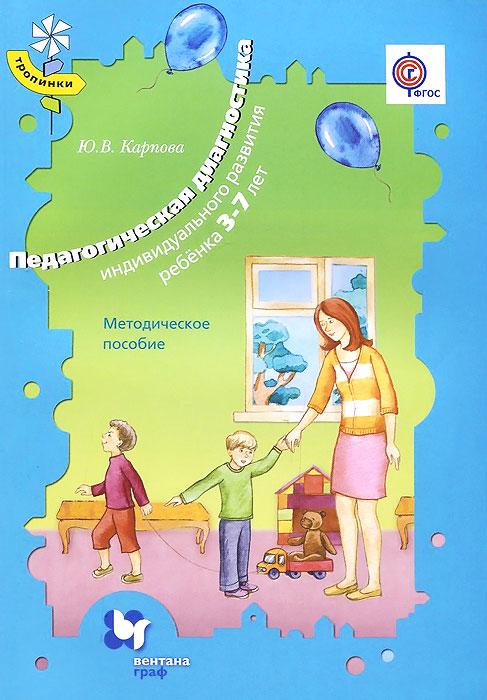 Педагогическая диагностика индивидуального развития ребенка 3-7 лет. Методическое пособие
