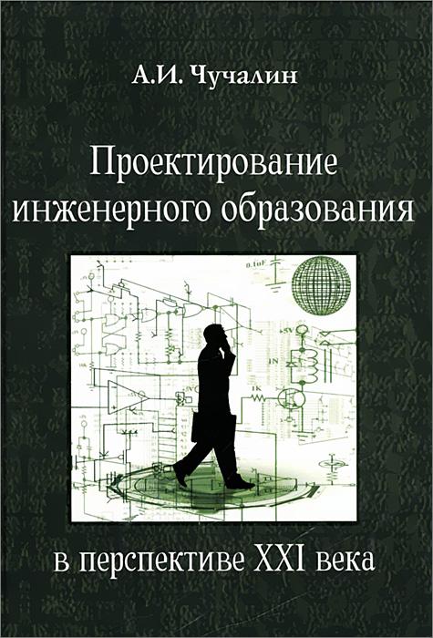 Проектирование инженерного образования в перспективе XXI века. Учебное пособие (+ CD-ROM)