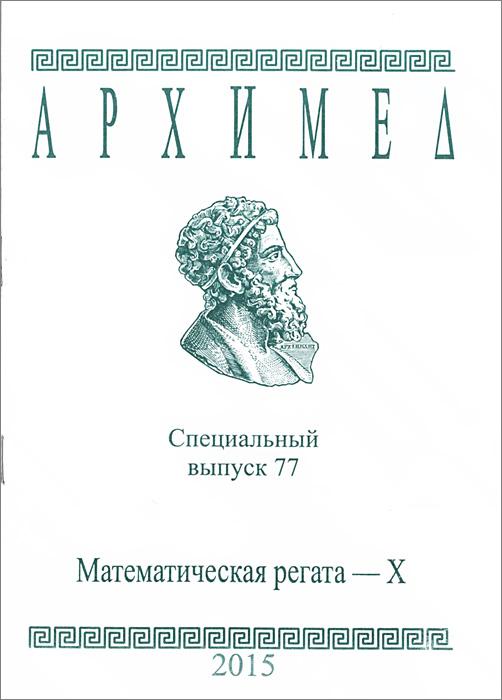 Архимед. Математическая регата-10. Специальный выпуск 77