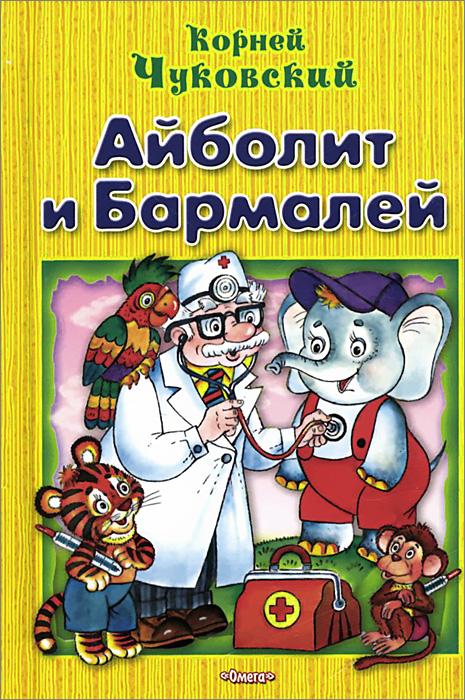 Айболит и Бармалей