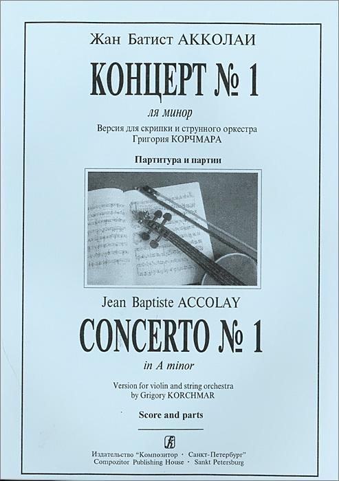 Жан Батист Акколаи. Концерт №1 ля минор