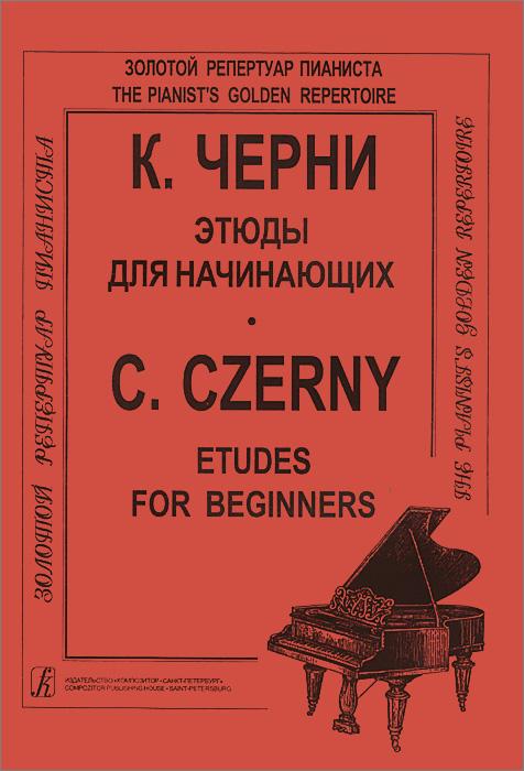 Этюды для начинающих / Etudes for Beginners