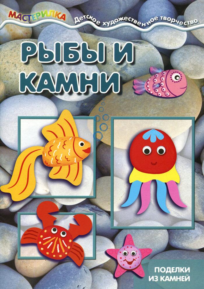 Рыбы и камни. Поделки из камней