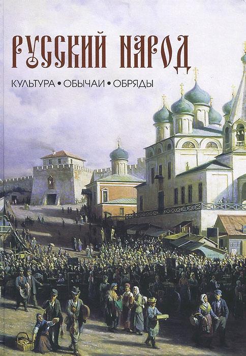 Русский народ. Культура, обычаи, обряды