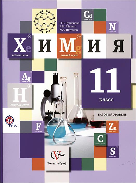Химия. 11 класс. Базовый уровень. Учебник