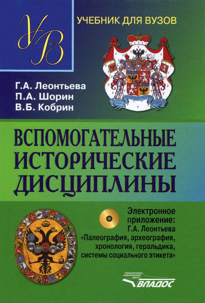 Вспомогательные исторические дисциплины. Учебник (+ CD)