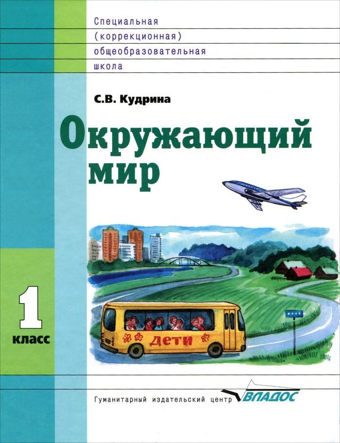 Окружающий мир. 1 класс. Учебник для специальных (коррекционных) образовательных учреждений VIII вида