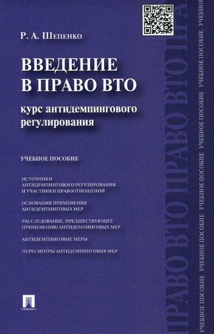 Введение в право ВТО. Курс антидемпингового регулирования. Учебное пособие