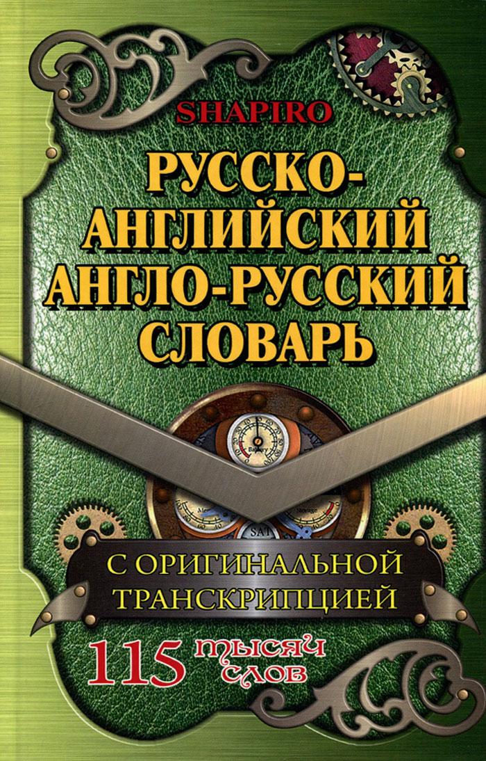 Русско-английский, англо-русский словарь. 115 тысяч слов с оригинальной транскрипцией