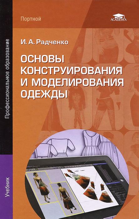 Основы конструирования и моделирования одежды. Учебник