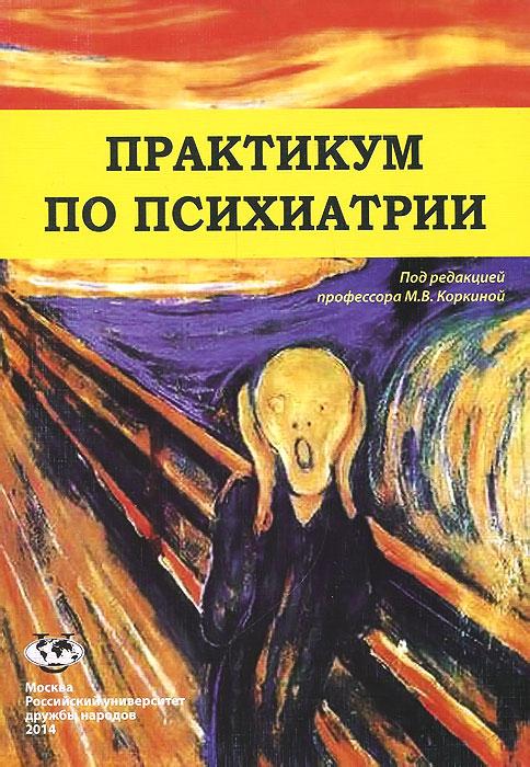 Практикум по психиатрии. Учебное пособие