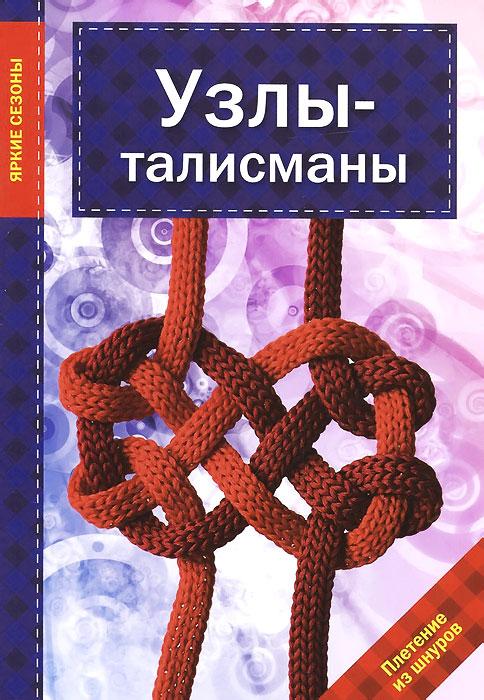 Узлы-талисманы ( 978-5-699-75002-3 )