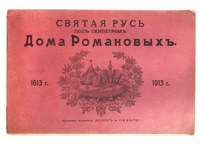 Святая Русь под скипетром Дома Романовых. 1613-1913 гг. Портреты
