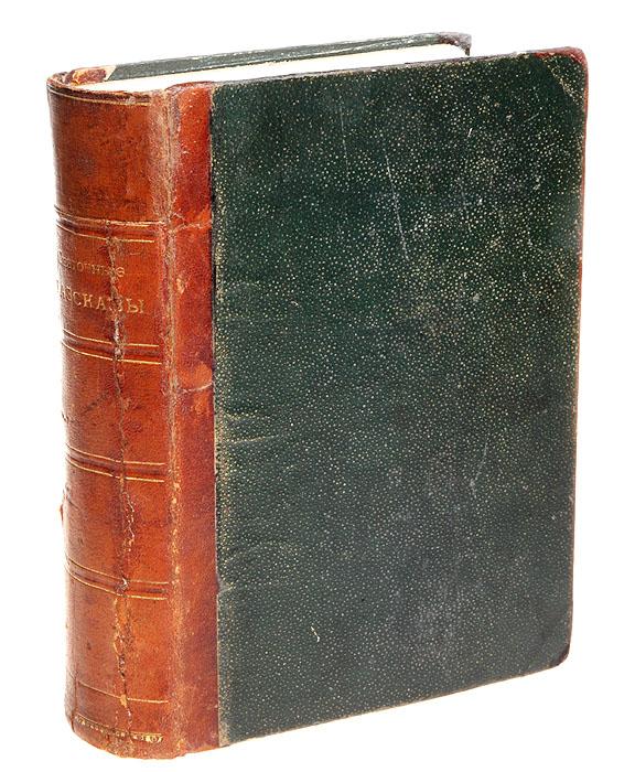 Святочные рассказы Чарльза Диккенса
