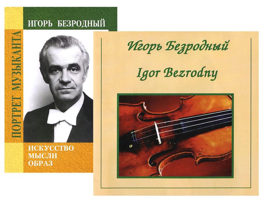 Игорь Безродный (+ 2 DVD)