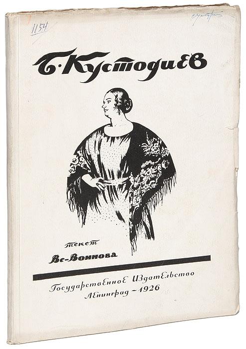 Б. Кустодиев