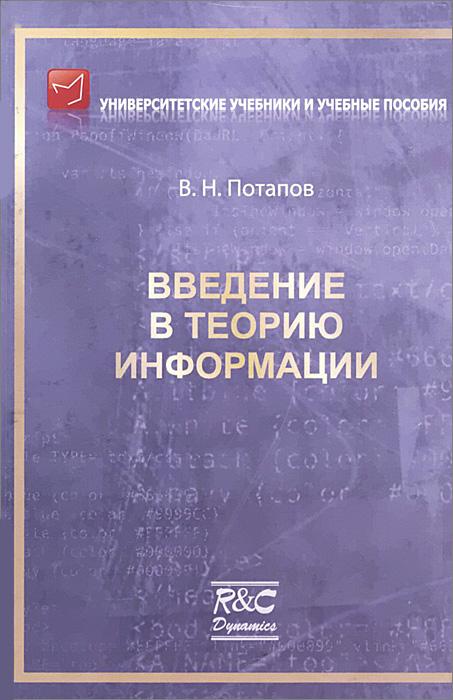 Введение в теорию информации. Учебное пособие